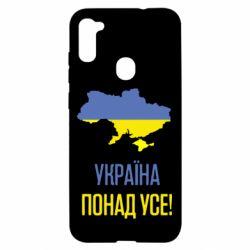 Чохол для Samsung A11/M11 Україна понад усе!