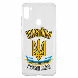 Чохол для Samsung A11/M11 Україна! Слава Україні!