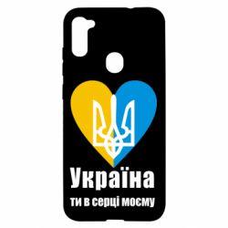 Чохол для Samsung A11/M11 Україна, ти в серці моєму!