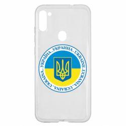 Чохол для Samsung A11/M11 Україна. Украина. Ukraine.
