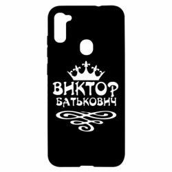Чехол для Samsung A11/M11 Виктор Батькович