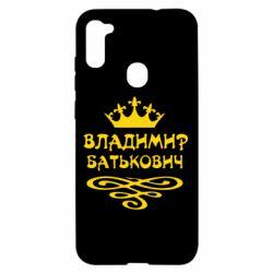 Чехол для Samsung A11/M11 Владимир Батькович