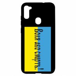 Чехол для Samsung A11/M11 Воля або смерть!