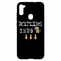 Чехол для Samsung A11/M11 Всередині пиво