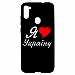 Чехол для Samsung A11/M11 Я кохаю Україну