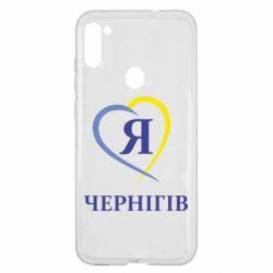 Чохол для Samsung A11/M11 Я люблю Чернігів