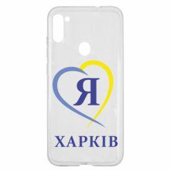 Чохол для Samsung A11/M11 Я люблю Харків
