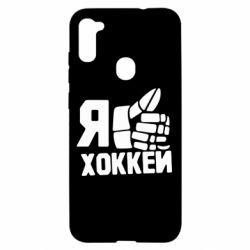 Чохол для Samsung A11/M11 Я люблю Хокей
