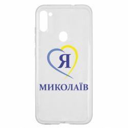Чехол для Samsung A11/M11 Я люблю Миколаїв