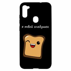 Чохол для Samsung A11/M11 Я твій хлібець
