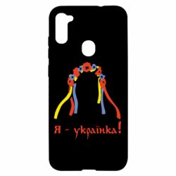Чехол для Samsung A11/M11 Я - Українка!