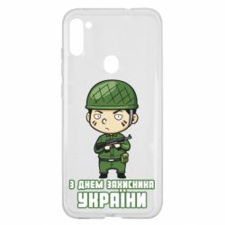 Чехол для Samsung A11/M11 З днем захисника України, солдат