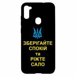 Чехол для Samsung A11/M11 Зберігайте спокій та ріжте сало