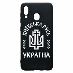 Чохол для Samsung A20 Київська Русь Україна