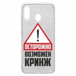 Чехол для Samsung A20 Осторожно возможен кринж