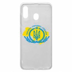 Чохол для Samsung A20 Україна Мапа