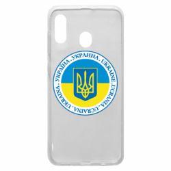 Чохол для Samsung A20 Україна. Украина. Ukraine.