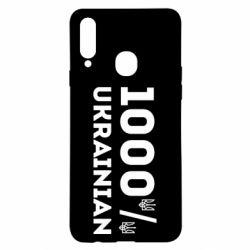 Чохол для Samsung A20s 1000% Українець