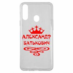 Чехол для Samsung A20s Александр Батькович