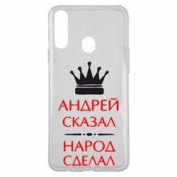 Чехол для Samsung A20s Андрей сказал - народ сделал