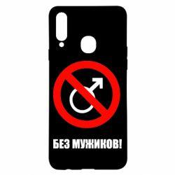 Чохол для Samsung A20s Без мужиків!