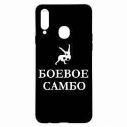 Чохол для Samsung A20s Бойове Самбо