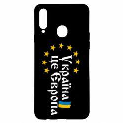 Чохол для Samsung A20s Це Європа