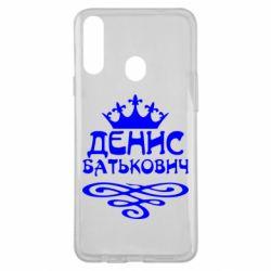 Чохол для Samsung A20s Денис Батькович