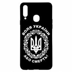 Чохол для Samsung A20s Герб України з візерунком