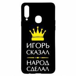 Чехол для Samsung A20s Игорь сказал - народ сделал
