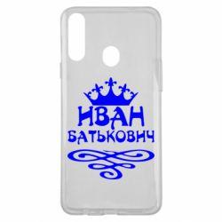 Чехол для Samsung A20s Иван Батькович