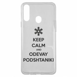 Чехол для Samsung A20s KEEP CALM and ODEVAY PODSHTANIKI