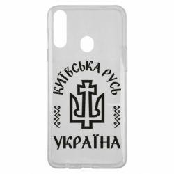 Чохол для Samsung A20s Київська Русь Україна