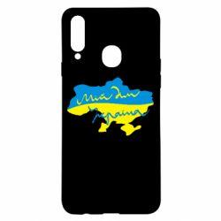 Чехол для Samsung A20s Мій дім - Україна!