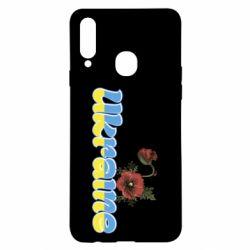 Чехол для Samsung A20s Надпись Украина с цветами