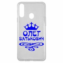 Чохол для Samsung A20s Олег Батькович