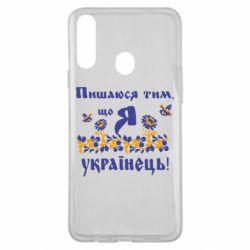 Чохол для Samsung A20s Пишаюся тім, що я Українець