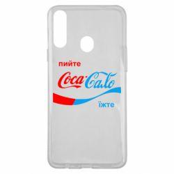 Чехол для Samsung A20s Пийте Coca, іжте Сало