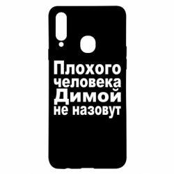 Чехол для Samsung A20s Плохого человека Димой не назовут