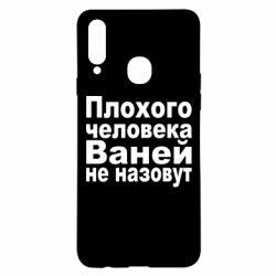Чехол для Samsung A20s Плохого человека Ваней не назовут