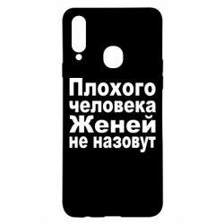 Чехол для Samsung A20s Плохого человека Женей не назовут