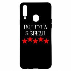 Чехол для Samsung A20s Подруга 5 звезд