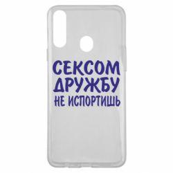 Чехол для Samsung A20s СЕКСОМ ДРУЖБУ НЕ ИСПОРТИШЬ