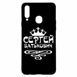Чохол для Samsung A20s Сергій Батькович
