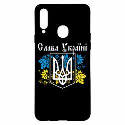 Чохол для Samsung A20s Слава Україні