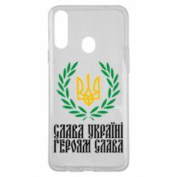 Чехол для Samsung A20s Слава Україні! Героям Слава! (Вінок з гербом)