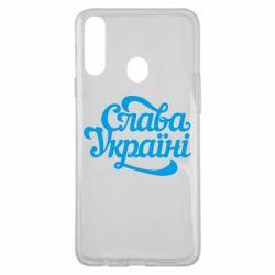 Чехол для Samsung A20s Слава Україні!