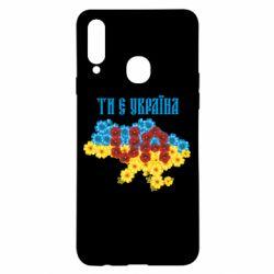 Чехол для Samsung A20s Ти є Україна