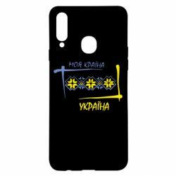 Чохол для Samsung A20s Україна - моя країна!