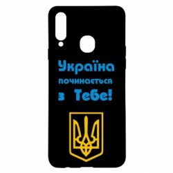 Чехол для Samsung A20s Україна починається з тебе (герб)